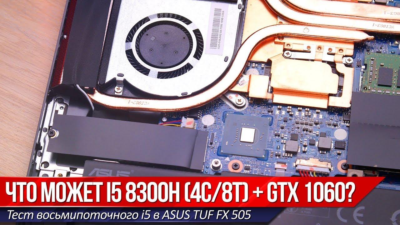 Восьмипоточный i5 убивает i7? Тест i5 8300h + GTX1060 на базе ASUS TUf FX 505