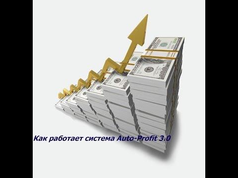 Отзыв, как работает система auto-profit 3.0. Автоматическая торговля на форекс