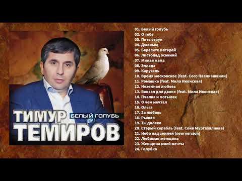 Тимур Темиров - Белый голубь (Полный сборник)