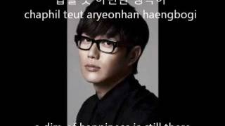 Sung Si Kyung - Two People [Hangul + Romanization + Translation]