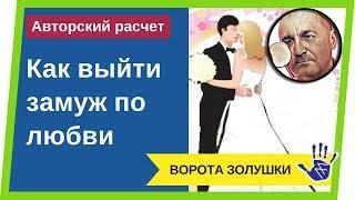 Линия брака или  Как выйти замуж по любви. Расчет Ворот Золушки. 2