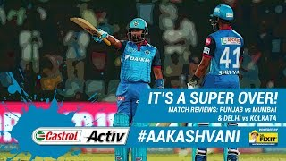 #IPL2019: #DC clinch SUPER OVER: 'Castrol Activ' #AakashVani, powered by 'Dr. Fixit'