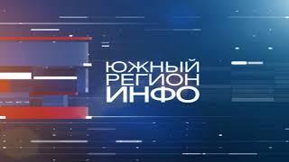"""Новости """"Южный Регион-ИНФО"""". 13 апреля"""