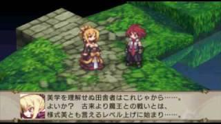 Makai Senki Disgaea 2 Portable Chapter 1