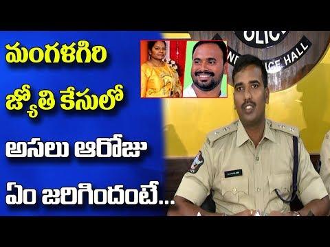 మంగళగరి జ్యోతి ఘటనలో అసలు ఆ రోజు ఏం జరిగిందంటే | Secrets Revealed Behind Jyothi Case | FQ Media