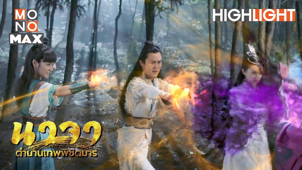 Image result for นาจา ตำนานเทพพิชิตมาร Heroic Journey of Nezha