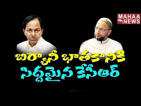 Telangana CM KCR Meets Asaduddin | #Telangana Election | Mahaa News