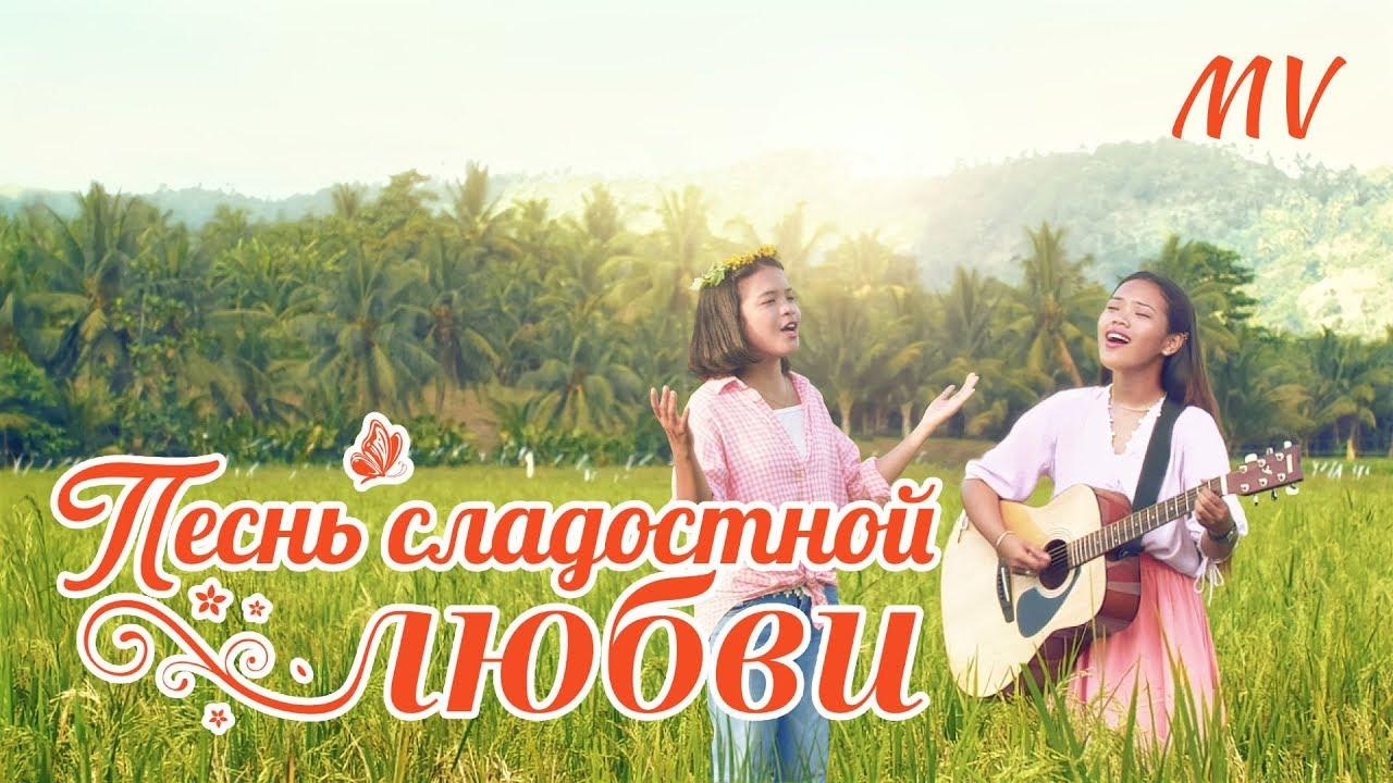 Христианские песни «Песнь сладостной любви» Аллилу! Хвала Богу! | видеоклип