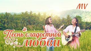 Христианские песни с аккордами «Песнь сладостной любви» Аллилу! Хвала Богу!
