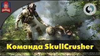 Интервью с командой Skullcrusher