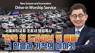 역사적인 서울씨티교회의 '한국 첫 드라이브 인 예배',…
