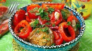 Салат из баклажанов по-армянски