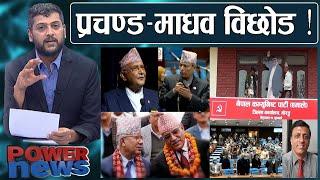नेकपामा हुण्डरीः खुल्नथाले एमाले अड्डा। प्रचण्ड-माधव विछोड ! अब के हुन्छ? कानुनविद्सँग संवाद।