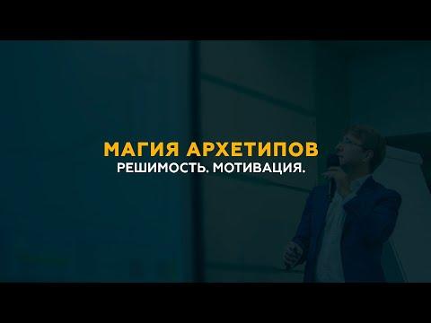 Магия Архетипов. Решимость.