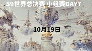 【S9世界总决赛】小组赛DAY7 C组 RNG vs SKT