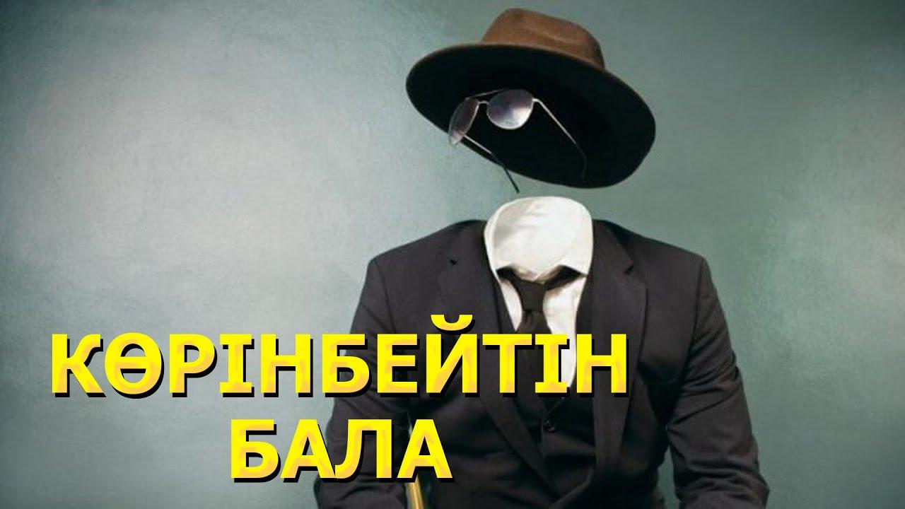Көрінбейтін бала киносы / 2019