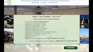 Автобус Донецк СПБ заказ билетов(, 2016-03-13T06:34:06.000Z)