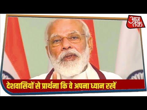 PM Modi Speech: पीएम मोदी ने अपने संबोधन में लोगों से सतर्क रहने की अपील की