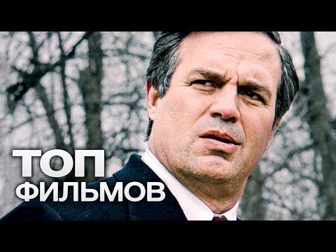 10 ФИЛЬМОВ С УЧАСТИЕМ МАРКА РУФФАЛО! - Видео онлайн