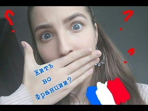 Бесплатное образование во Франции для русских детей. Что