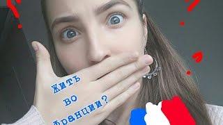 Как получить грант на учебу? Жизнь во Франции