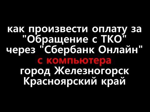"""Памятка: Оплата """"Обращение ТКО"""" Сбербанк Онлайн с компьютера."""