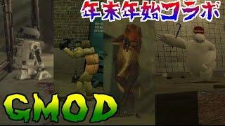 【年末年始コラボ】Prop Huntで大暴れ!【GMOD】3