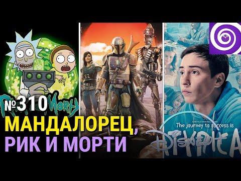 Мандалорец — первый сериал по Звёздным Войнам | Рик и Морти 4-й сезон | Нетипичный 3-й сезон