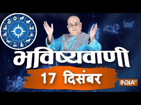 Today's Horoscope | Bhavishyavani | December 17, 2018