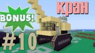 видео: Minecraft - как построить КРАН (бульдозер)? (Bonus #10)