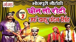 Cheen Lo Roti Urf Daku Chandan Singh(Part-2)- Bhojpuri Nautanki | Bhojpuri Nautanki Nach Programme