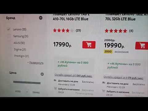 Покупка планшета Lenovo в рассрочку