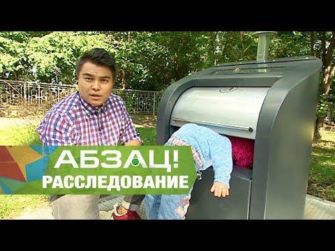 Опасный эксперимент: почему киевляне напуганы новыми контейнерами для мусора? - Абзац! - 18.09.2017