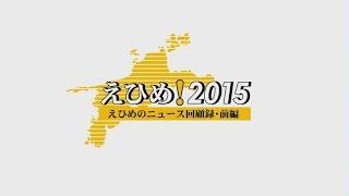 えひめのニュース回顧録2015(前編)・愛媛新聞