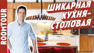 ИЗЯЩНАЯ кухня студия. Обзор большой кухни гостиной. Дизайн интерьера кухни. Рум тур 296.