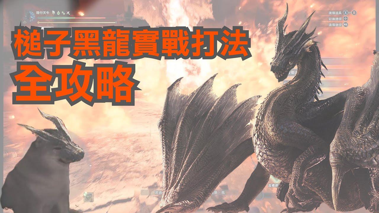 【MHW:I】黑龍熱度又快消了 大槌/槌子黑龍實戰打法全攻略 - YouTube