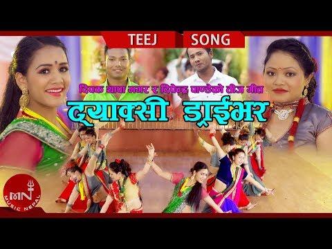 New Nepali Teej Song 2075 | Taxi Driver - Devi Gharti magar & Dipak Thapa Magar Ft. Nisha Lama
