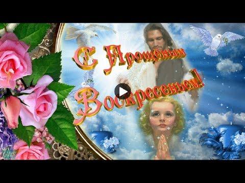 ПРОЩЕНОЕ ВОСКРЕСЕНЬЕ Красивое поздравление с прощеным воскресеньем  Музыкальные видео открытки