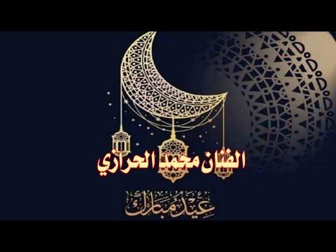 #الفنان_محمد_الحرازي الاغنية التي ترتبط بوجدان كل اليمنيين _ اغنية عيدك مبارك أيامك سعيدة