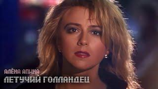 "Download Алена Апина - ""Летучий голландец"" (видеоклип) - 1993 Mp3 and Videos"