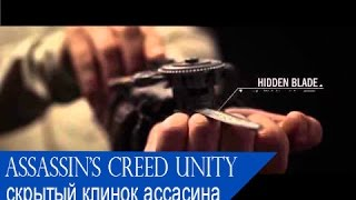 Assassin�s Creed Unity � ������� ������ ��������