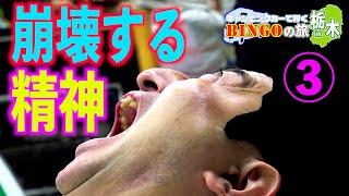 【ドン引き】美容院で泣きまくる男「キャンピングカーで行く BINGOの旅in栃木③」