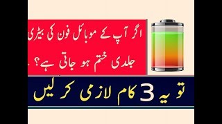 3 Tips to improve Battery Life on Android Phones Urdu / hindi tutorial