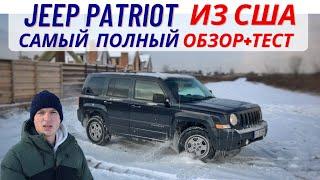 Jeep Patriot из США обзор+тест-драйв / плюсы и минусы / кому подойдёт