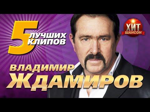 Владимир Ждамиров - 5 Лучших Клипов