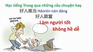 Câu chuyện tiếng Trung thú vị và hài hước 好人难当 Làm người tốt không hề dễ - Bài 12 Hán ngữ 5