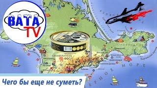 Чем Крым всю Россию накормит?