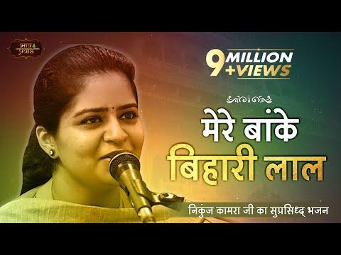 Nikunj Kamra || Mere Banke Bihari Lal  || New Bhajan 2018 || Best Bhajan