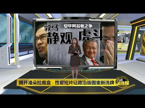 八点最热报 18/07/2019  27亲阿兹敏领袖联署施压安华   公正党决裂?