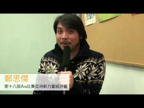 鄭思傑 (Clement Cheng) 邀請各位參加「第十八屆ifva比賽」